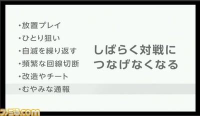 スマブラ3DS 通報1