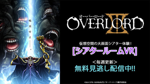 20180725-overlord