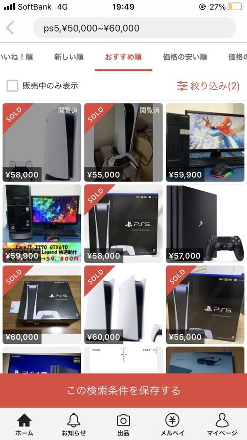 PS5の転売、ついに五万円台出てきてて草