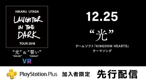 20181225-utadahikaruvr-01