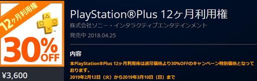 【朗報】PSplus12ヶ月利用権が30%OFF!