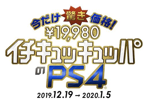 20191212-psvr-18