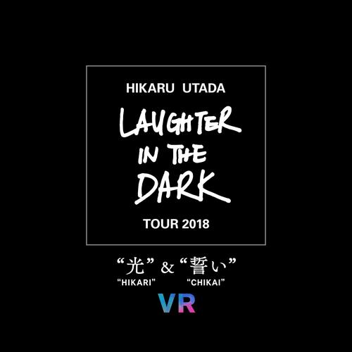20181210-utadahikaruvr-01