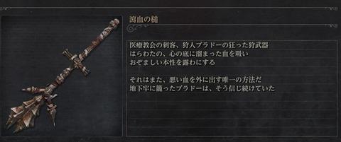 Bloodborne_20151124151403