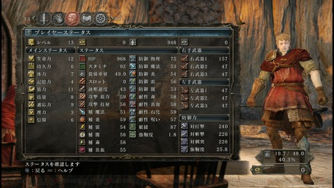 darksouls2_07_cs1w1_1280x720