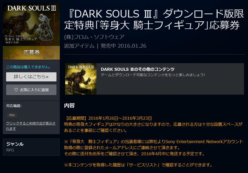 ダークソウルシリーズサイト | DARK SOULS Series …