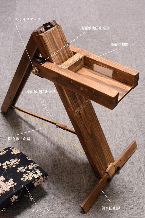 chair0928