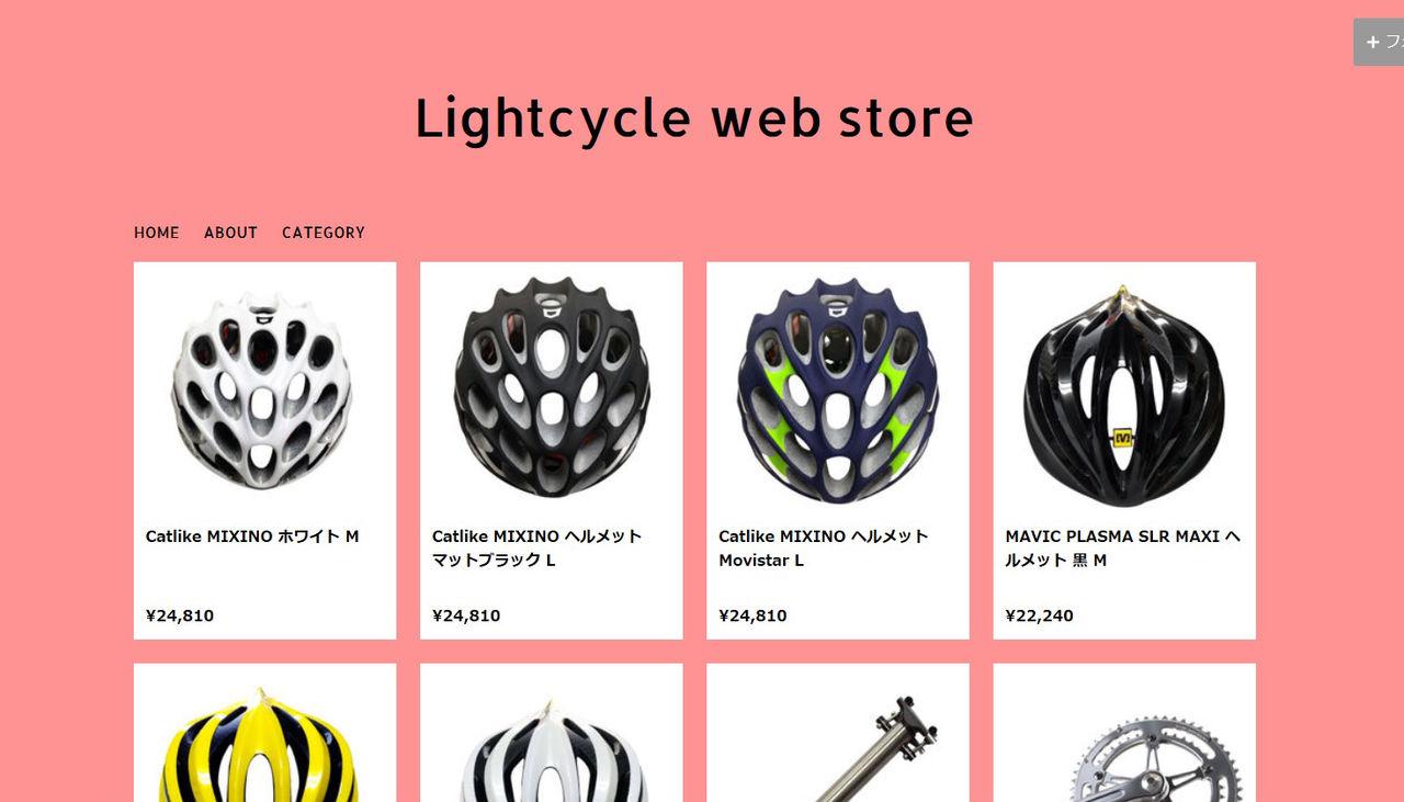lightwebstore150130