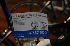 TCR ADVANCED SL ラボバンクレプリカ