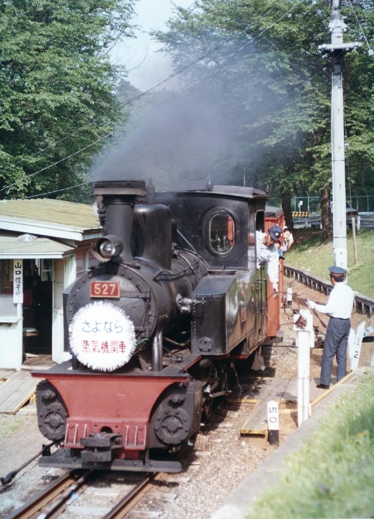 ライトサイクル ブログ : 昔の写真から 軽便鉄道 山口線