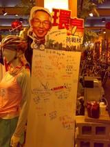自転車の 台湾 自転車 一周 ジャイアント : ライトサイクル ブログ : 08台北 ...