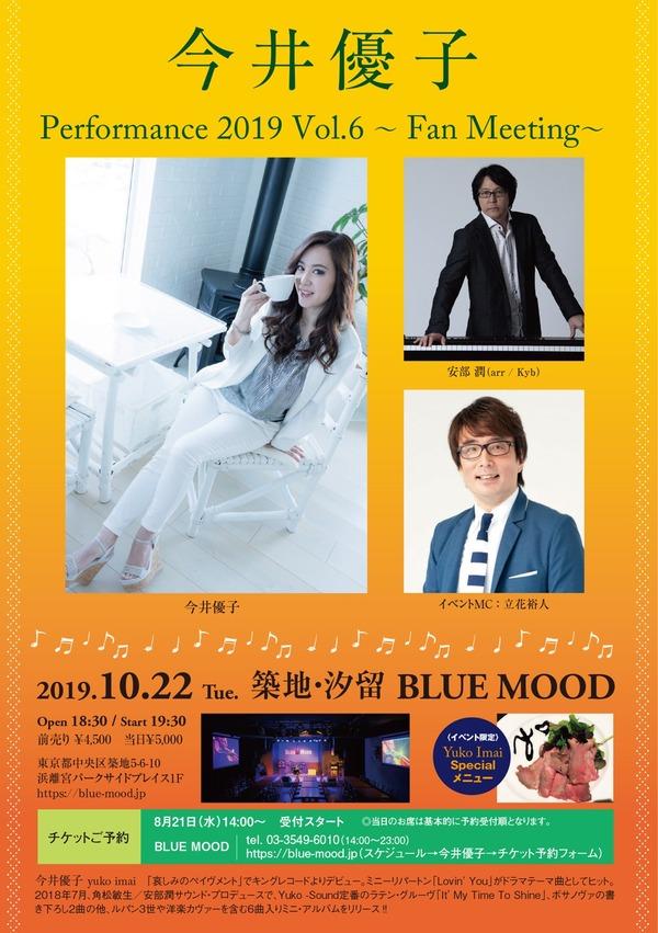yuko_fan mtg