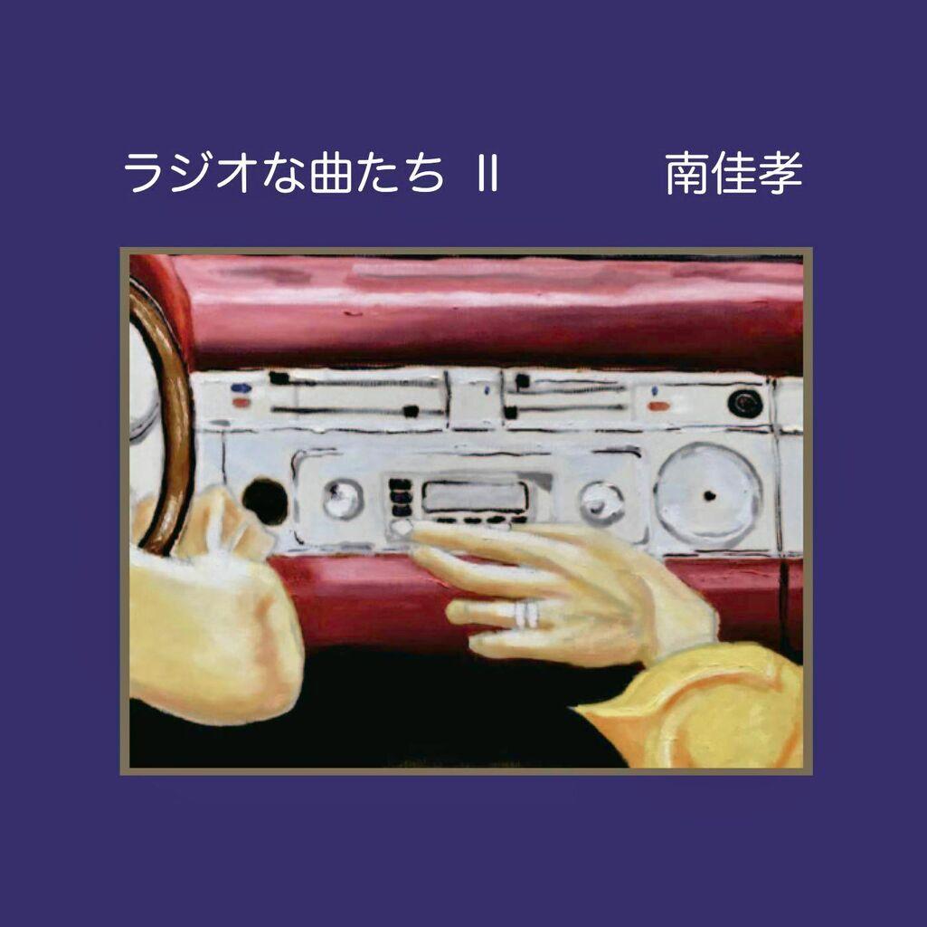 ysoitaka_minami radio2 (1)