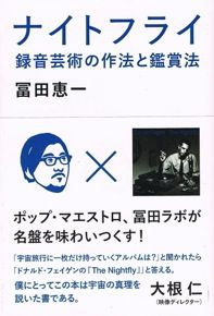 tomita_lab_book