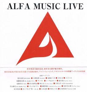 アルファレコード