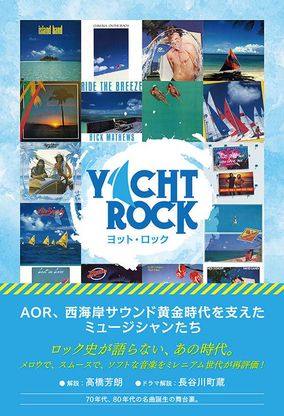 yocht rock_du