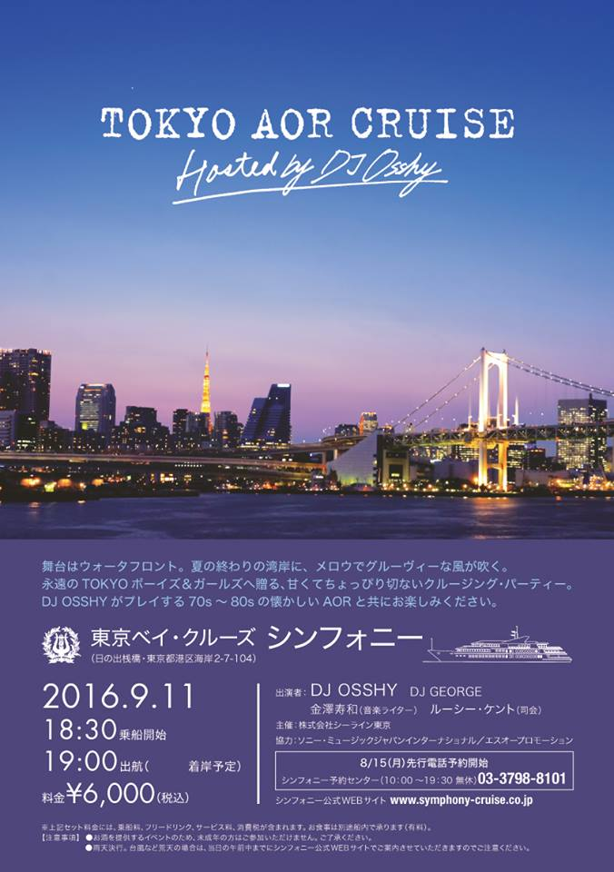 tokyo aor cruise