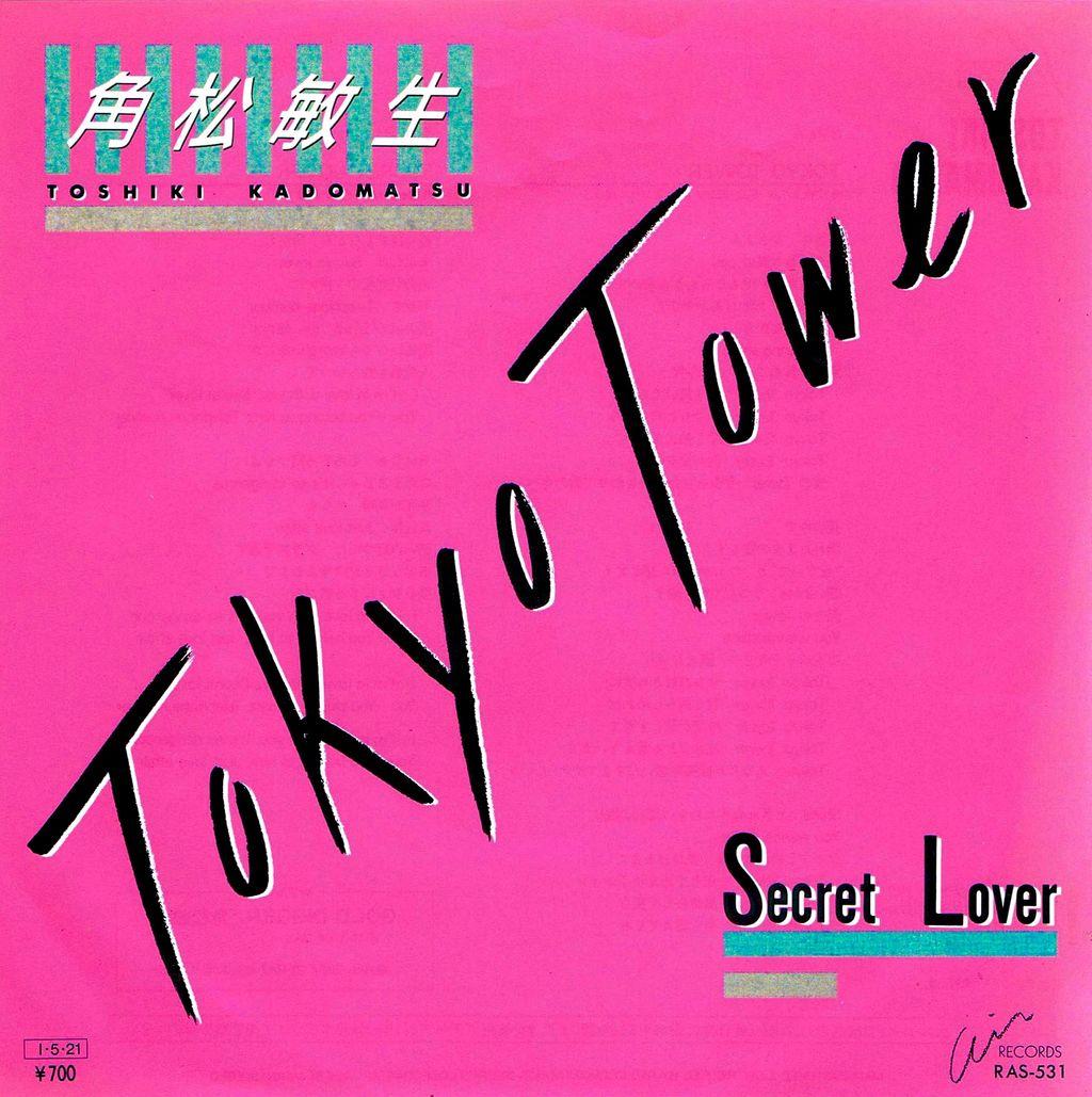 kadomatsu_tokyo tower