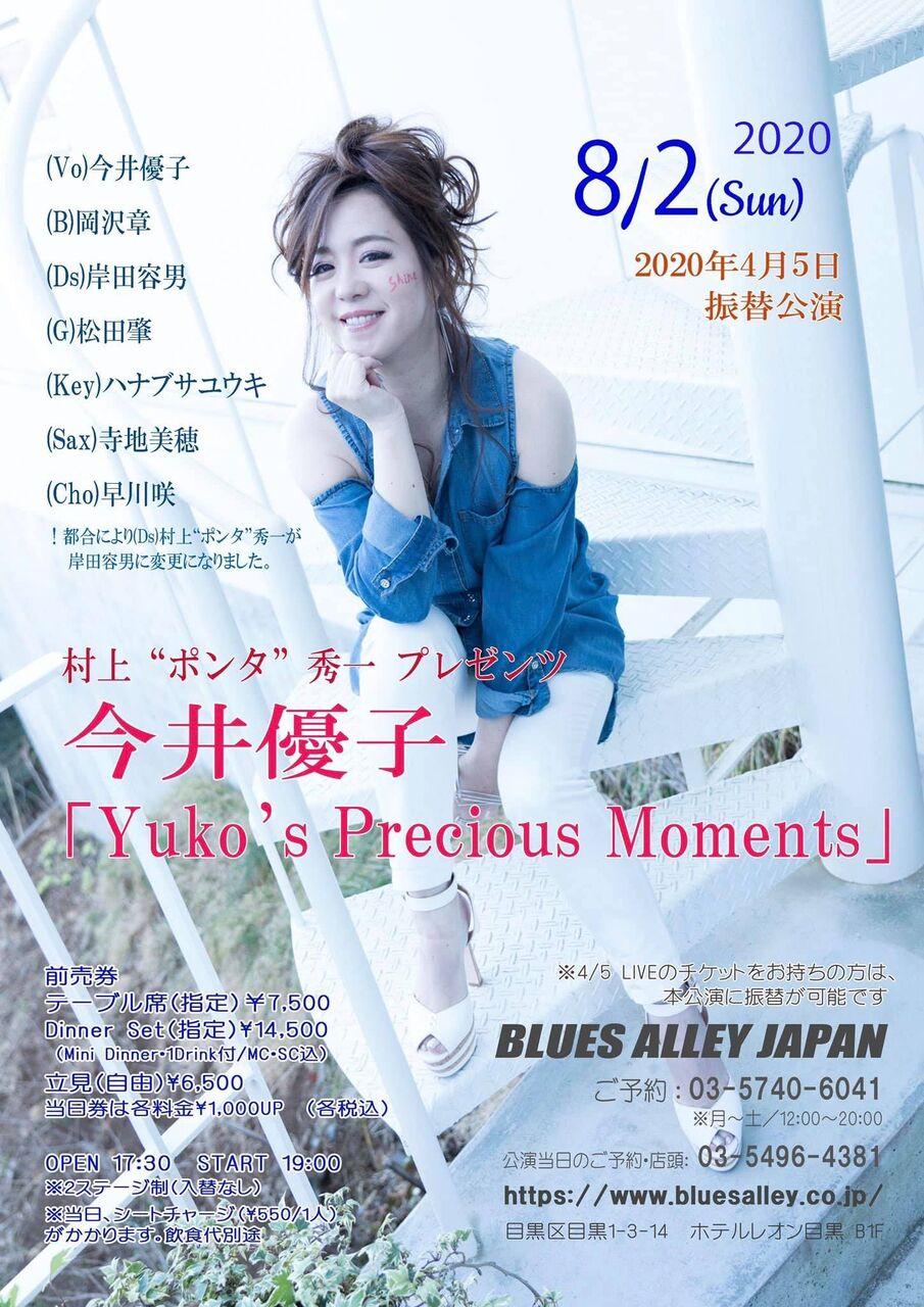 yuko imai_20.8.2