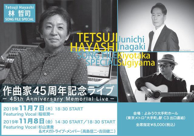 hayashitetsuji_live_flyer_01_fixw_640_hq