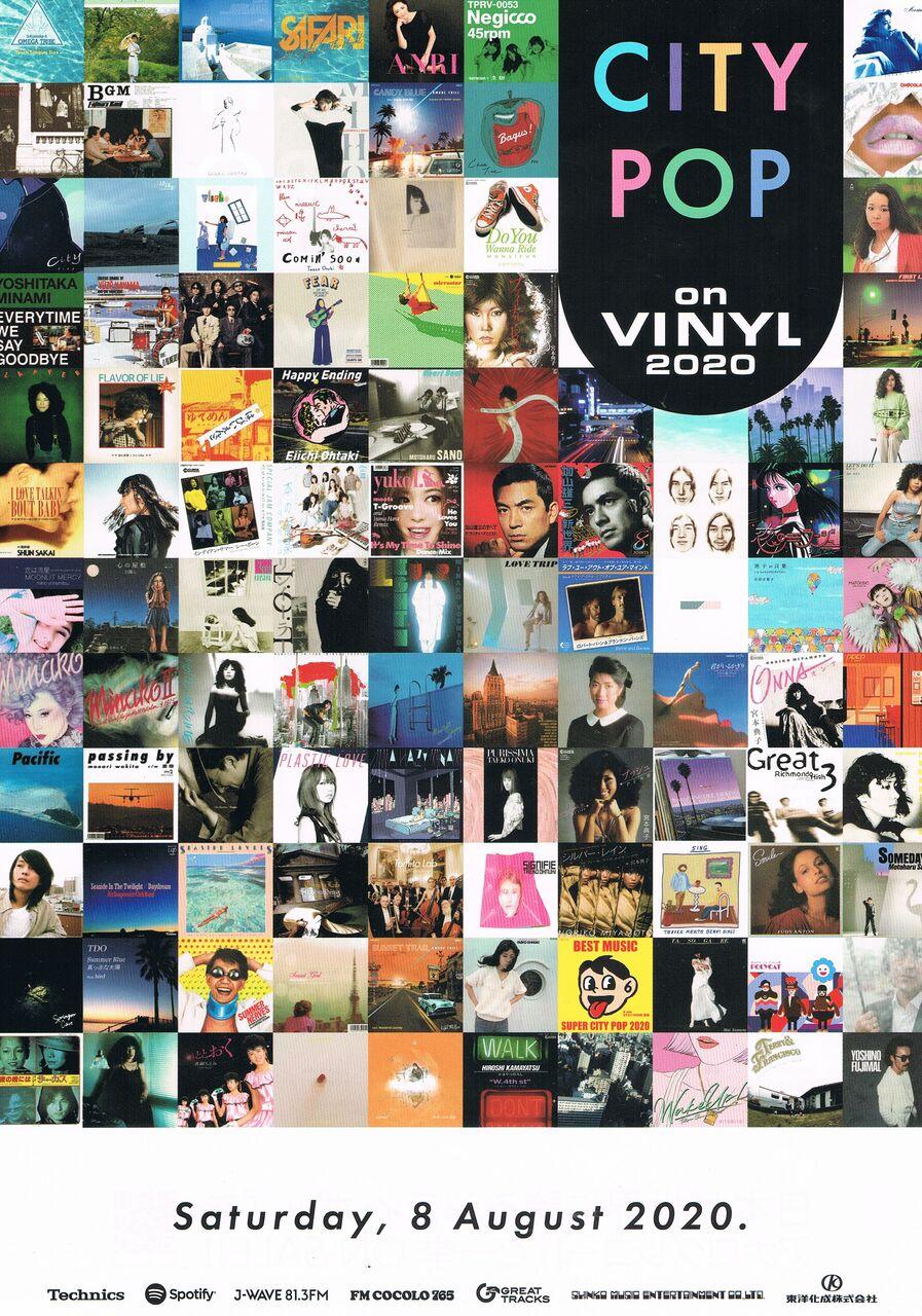 citypop on vinyl 2020