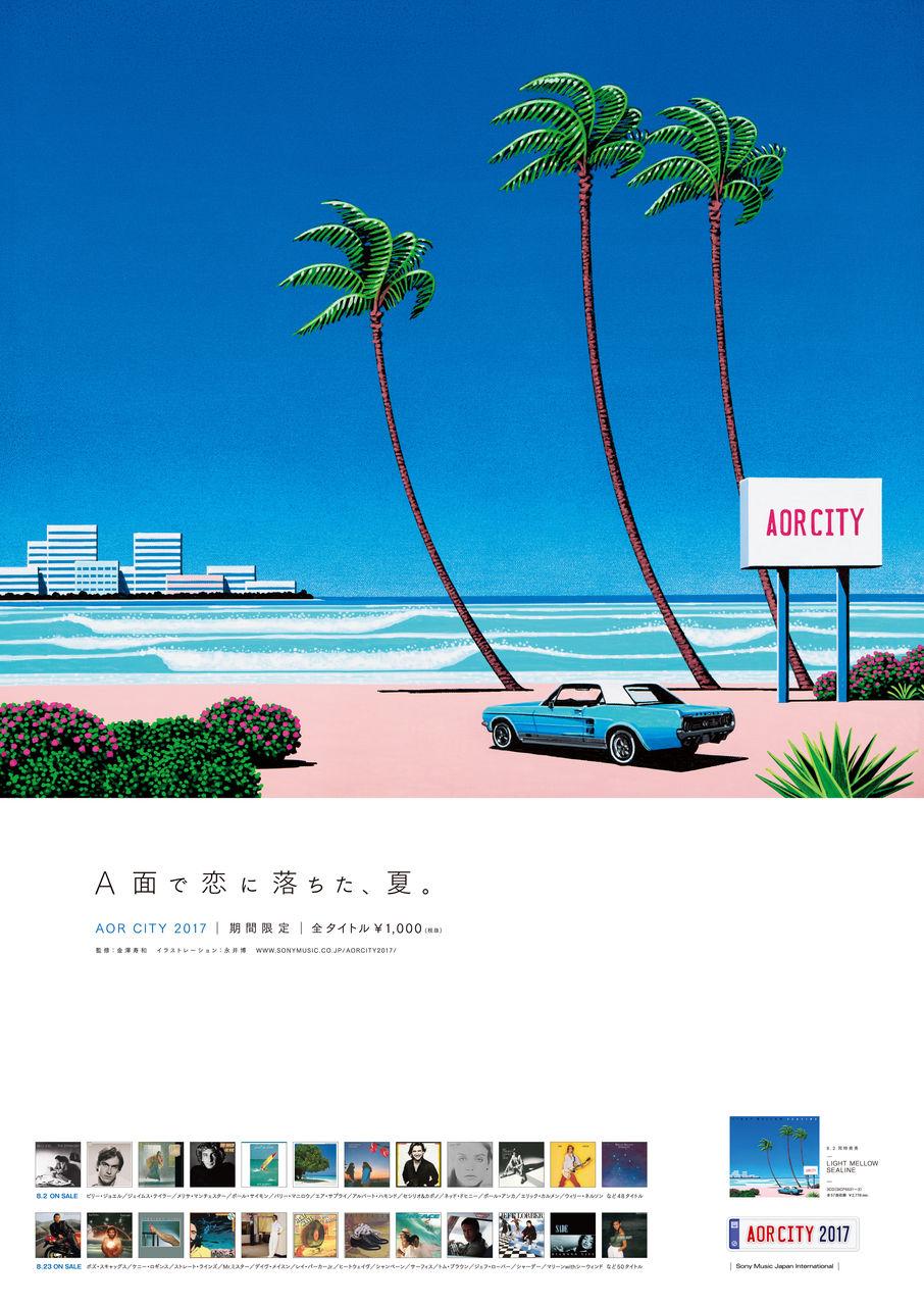 aor city 017ポスター