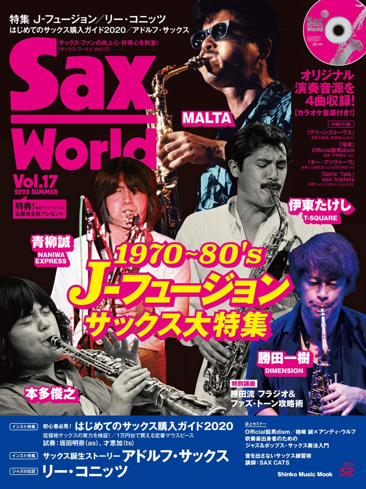 sax world_20.7