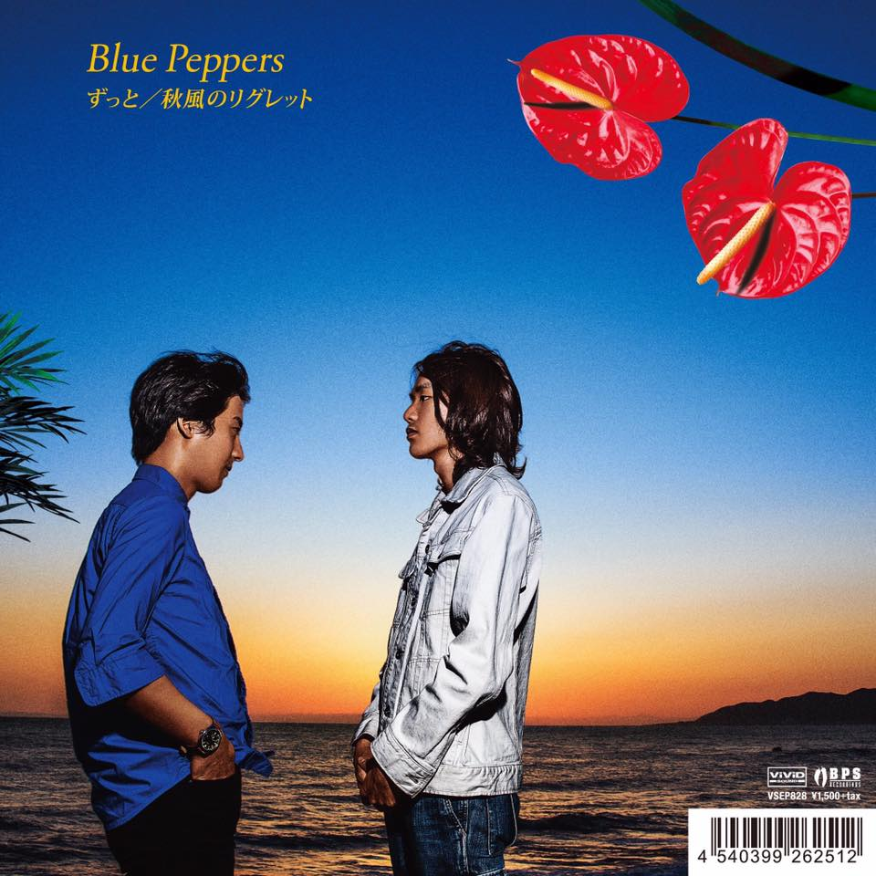 blue peppers_zutto