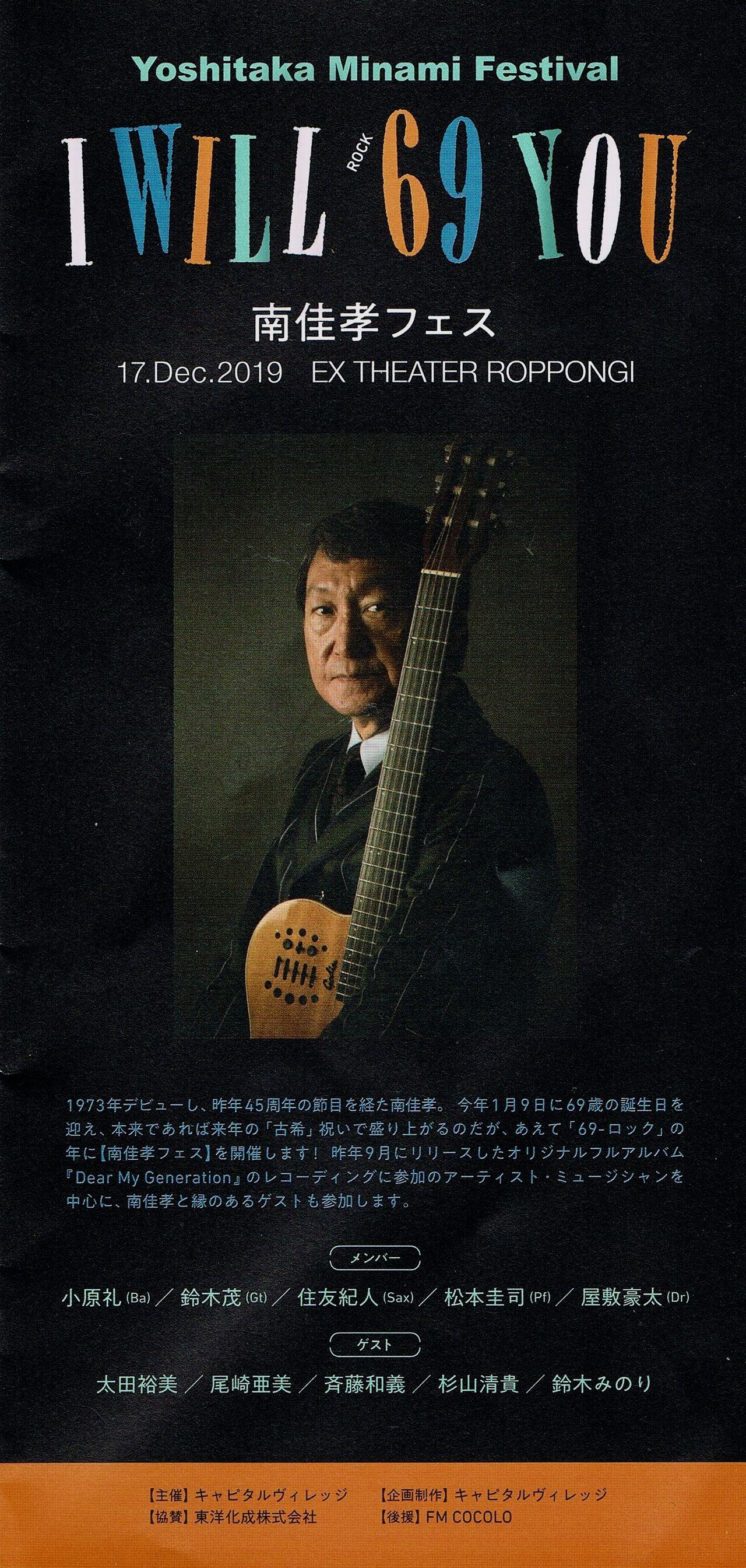 yoshitaka fes