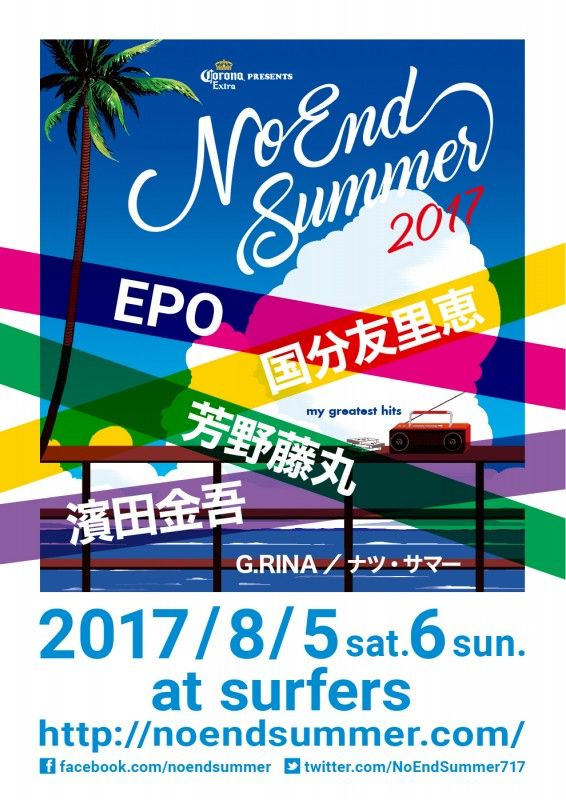 no end summer 017
