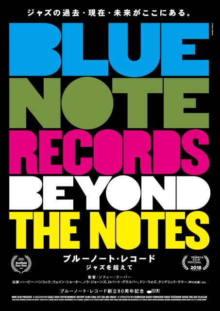 blue note_movie