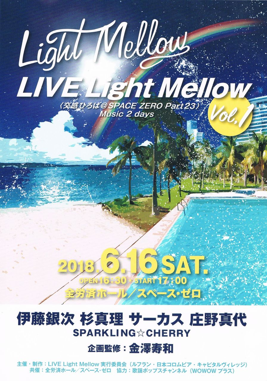 live light mellow パンフ