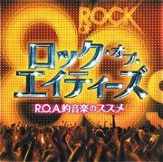 rock_of_80s