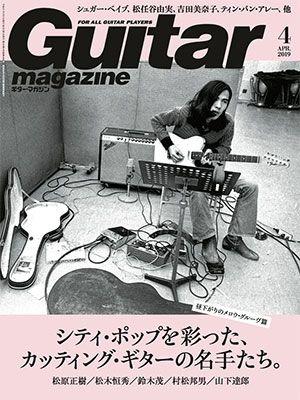 guitar magazine 19.4