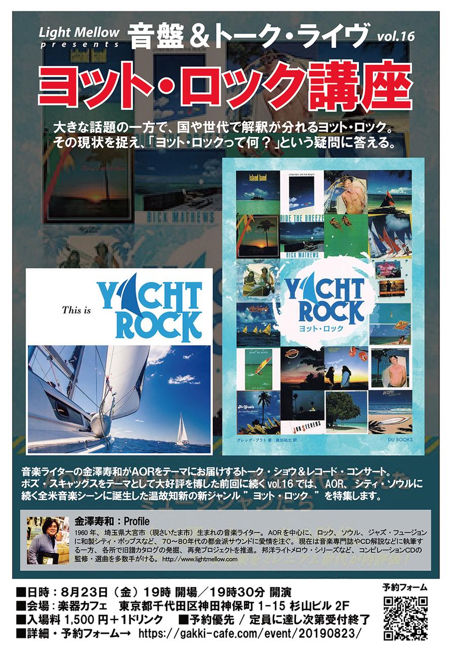音盤_yocht rock