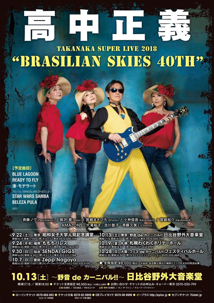 takanaka brasilian skies 40th