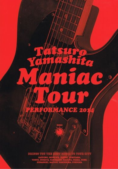 tatsuro_maniac_tour