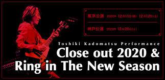 kadomatsu_closeout 2020