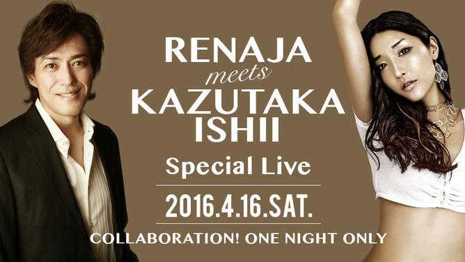 renaja_ishi