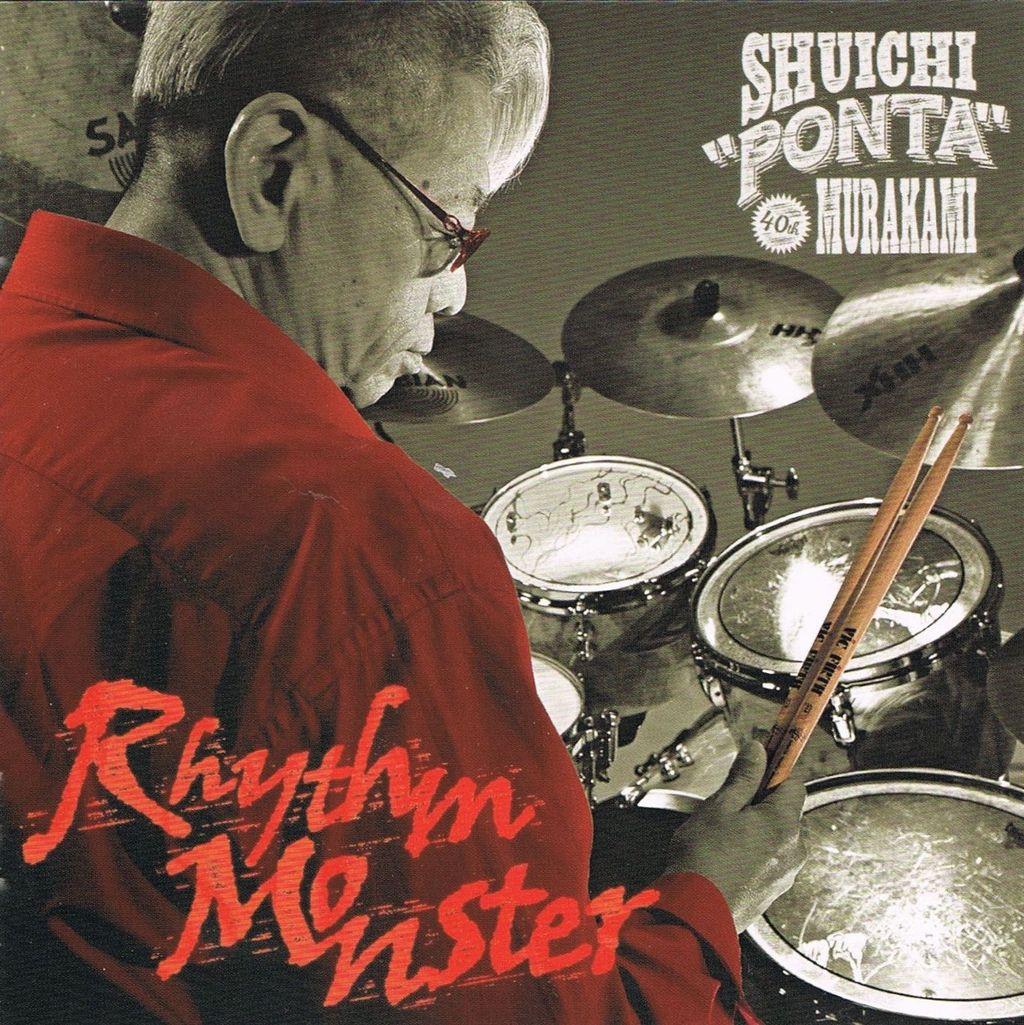 ponta_rhythm monster