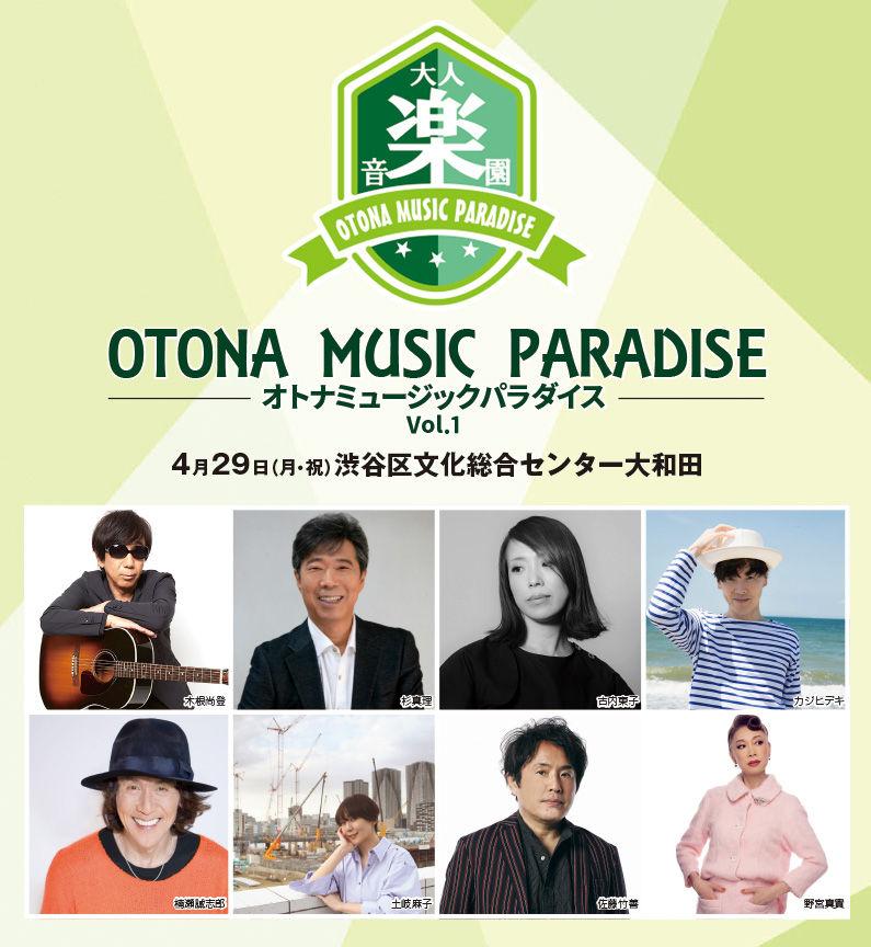 otona music paradise