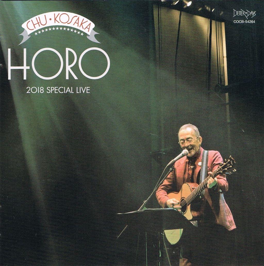 chu_kosaka_horo live