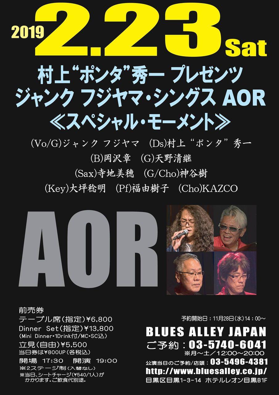 junk fujiyama_aor1