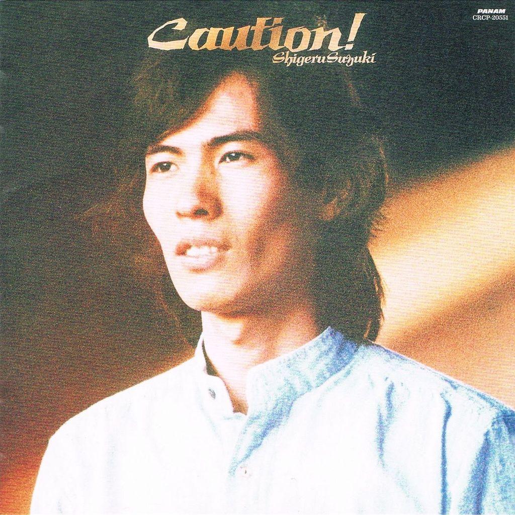 shigeru suzuki_caution