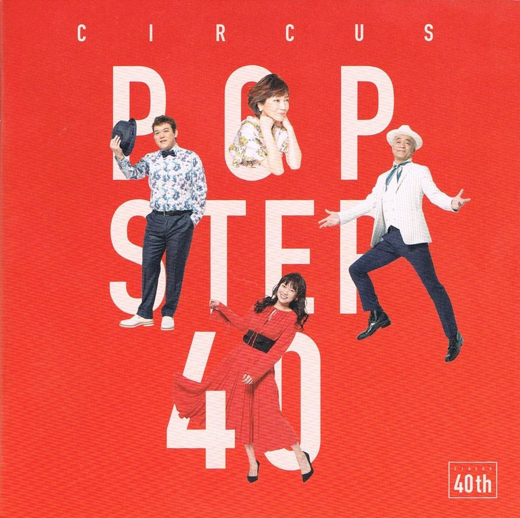 circus_pop step