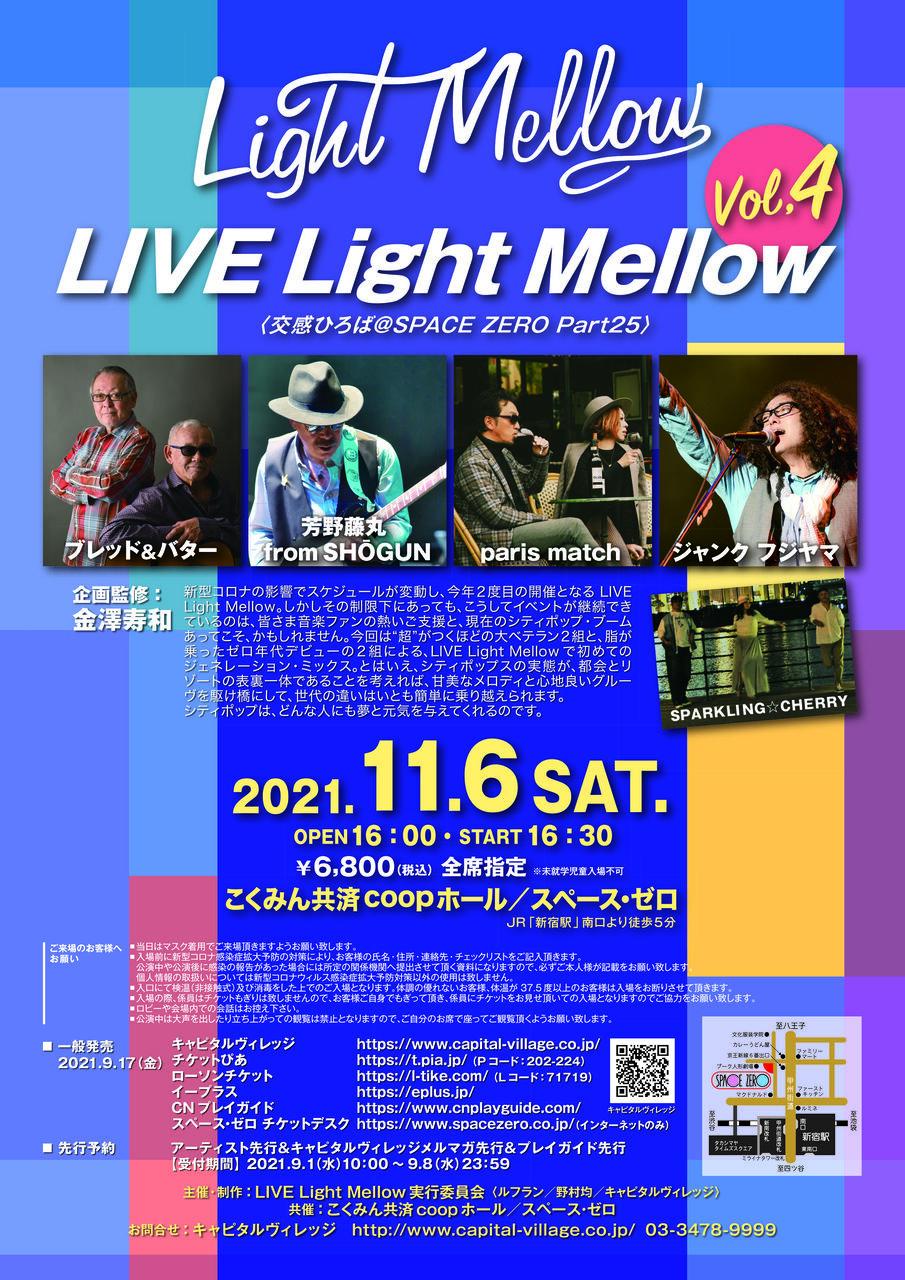 lightmellow04_A4omote_oll