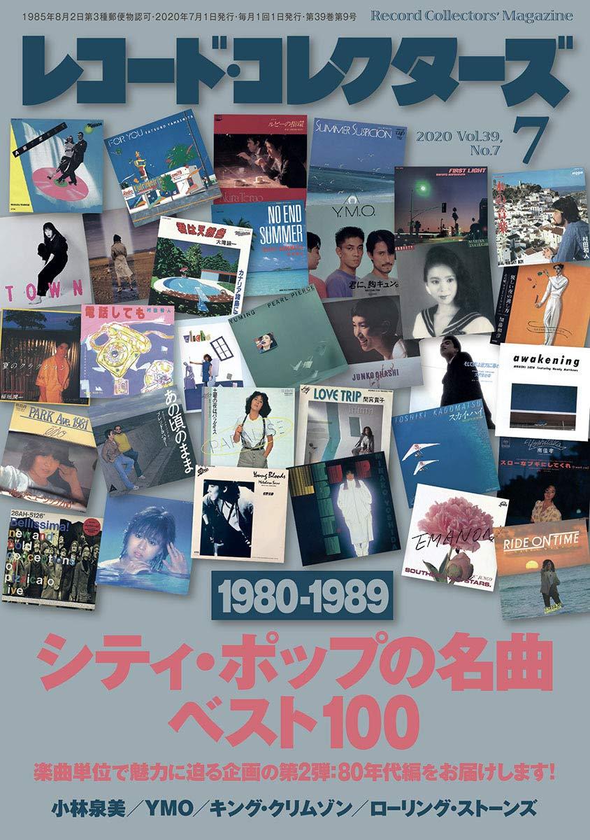 レコードコレクターズ20.7