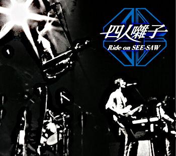 yoninbayashi_ride on seesaw