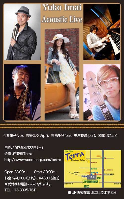 yuko_terra170422