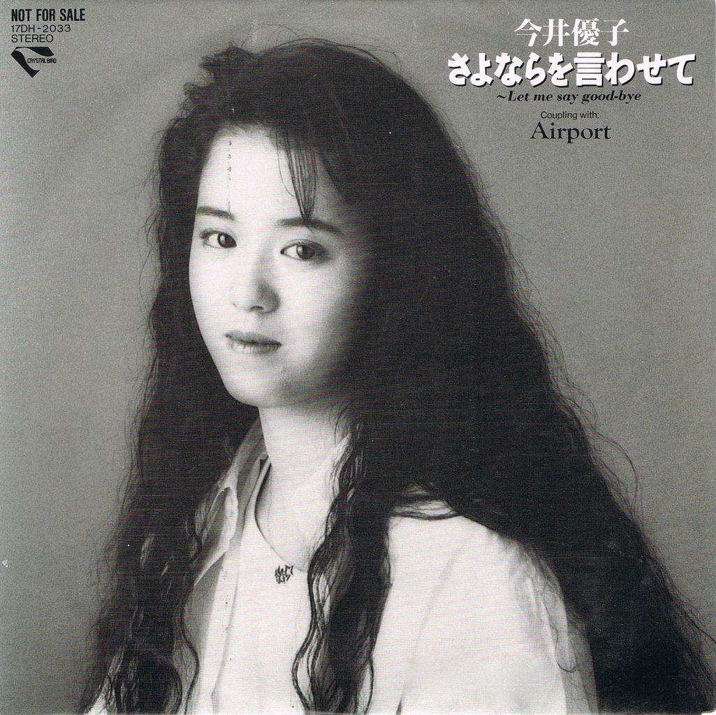 yuko imai_airport
